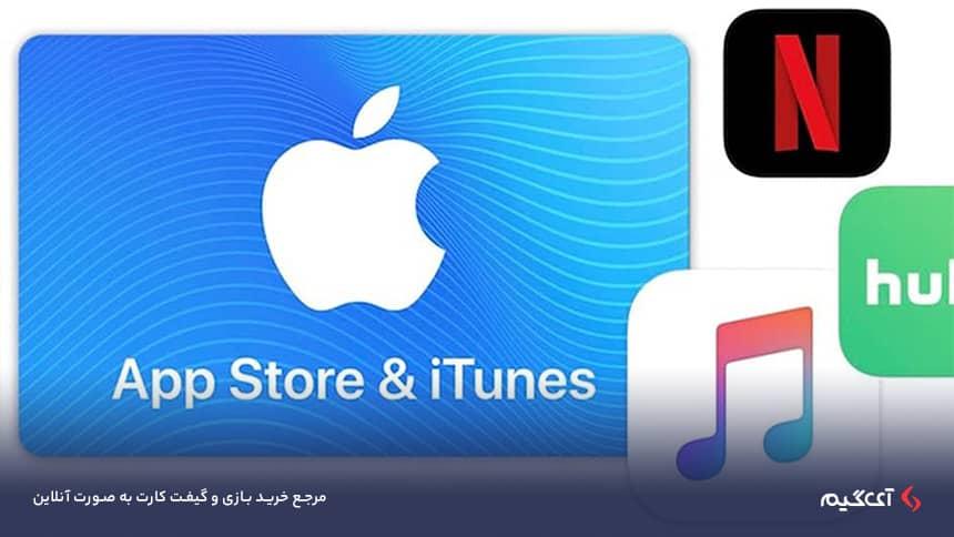 تمامی کاربران دستگاههای اپل میتوانند از اعتبار گیفت کارت iTunes جهت دسترسی به دنیایی از بازی، نرمافزار، موسیقی، کتاب، فیلم و سریال استفاده کنند.