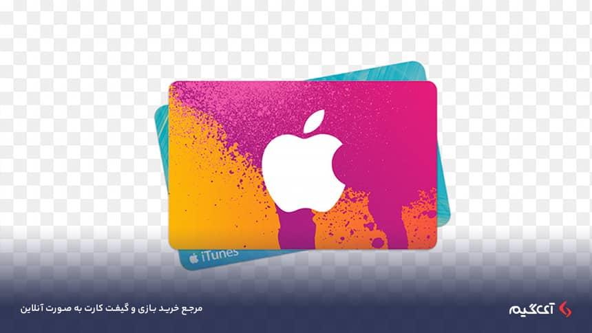 با استفاده از گیفت کارت Apple iTunes دسترسی به تمام خدمات و محصولات موجود در فروشگاه iTunes Store و Apple Store برای کاربران دستگاههای مختلف Apple میسر میشود.