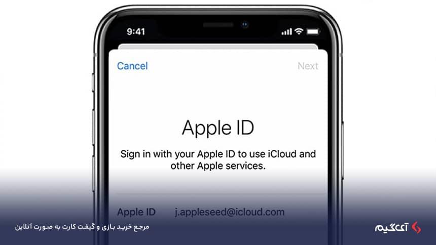 اپل آی دی چیزی بسیار مفیدتر از آن است که به نظر میرسد.