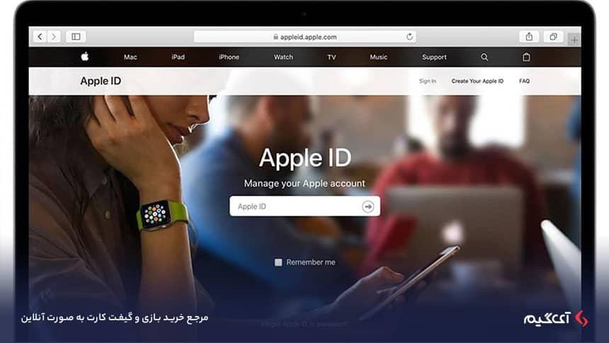 Apple ID یک شناسه برای ورود شما به دنیای سختافزار و نرمافزار اپل است.