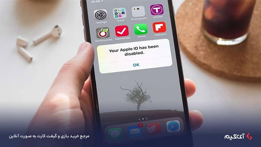 یکی از اصلیترین اطلاعات برای راهاندازی دستگاه مک شما، شناسه اپل است.